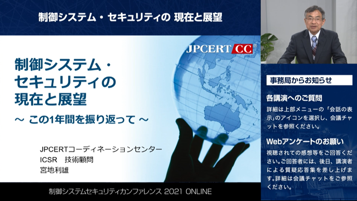 Review of the Current ICS Security and Looking Forward / Toshio Miyachi, Expert Advisor, JPCERT/CC