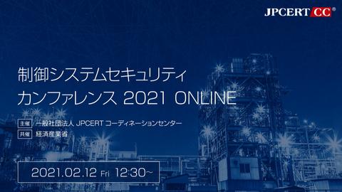 制御システムセキュリティカンファレンス 2021 開催レポート