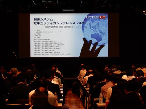 制御システムセキュリティカンファレンス 2020開催レポート~後編~