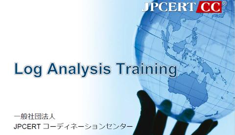 ログ分析トレーニング用コンテンツの公開