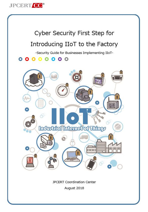 産業用IoT導入のためのセキュリティファーストステップ英語版リリース