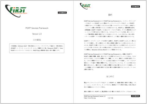 PSIRT Services Framework v1.0 日本語版